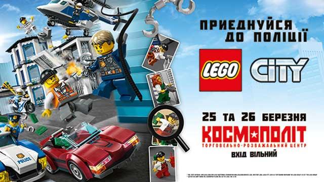 Свято будівництва LEGO® City у ТРЦ «Космополіт», 25 – 26.03.2017