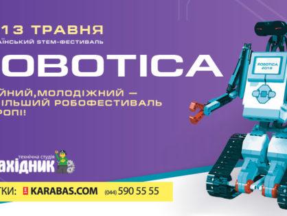 Всеукраїнський STEM-фестиваль Robotica 2018, 12-13 травня