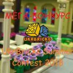 Мега-Конкурс UkrBricks Summer Contest 2018