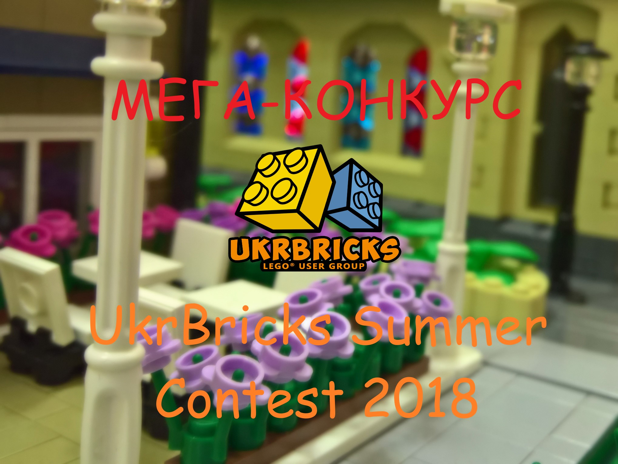 Мега-Конкурс UkrBricks Summer Contest 2018