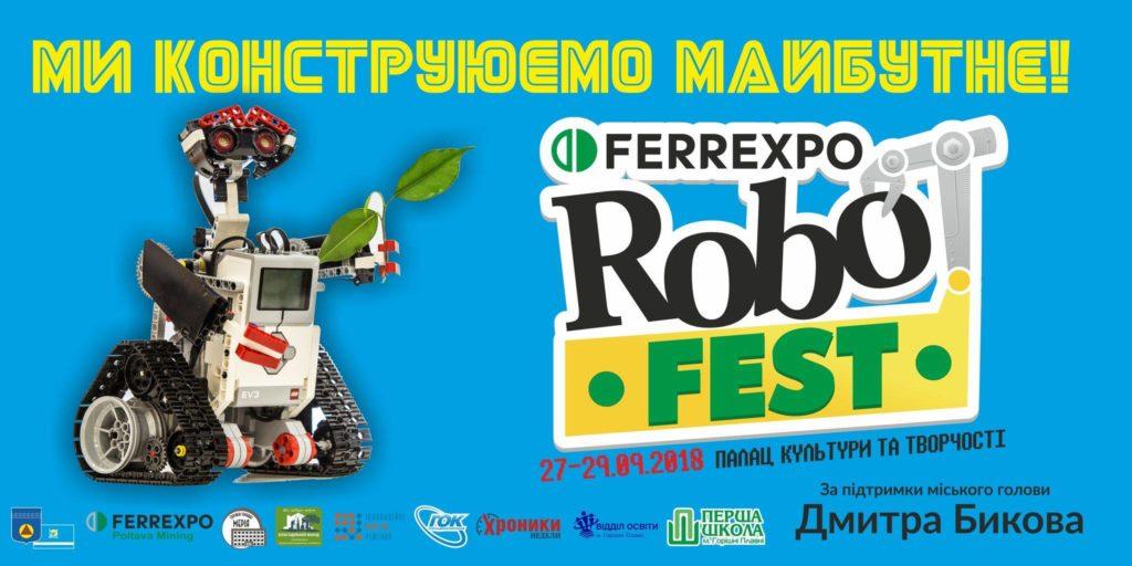 ІVМіжнародний фестиваль робототехніки «FERREXPO ROBOT FEST» 27-29вересня 2018року у місті Горішні Плавні Полтавської області