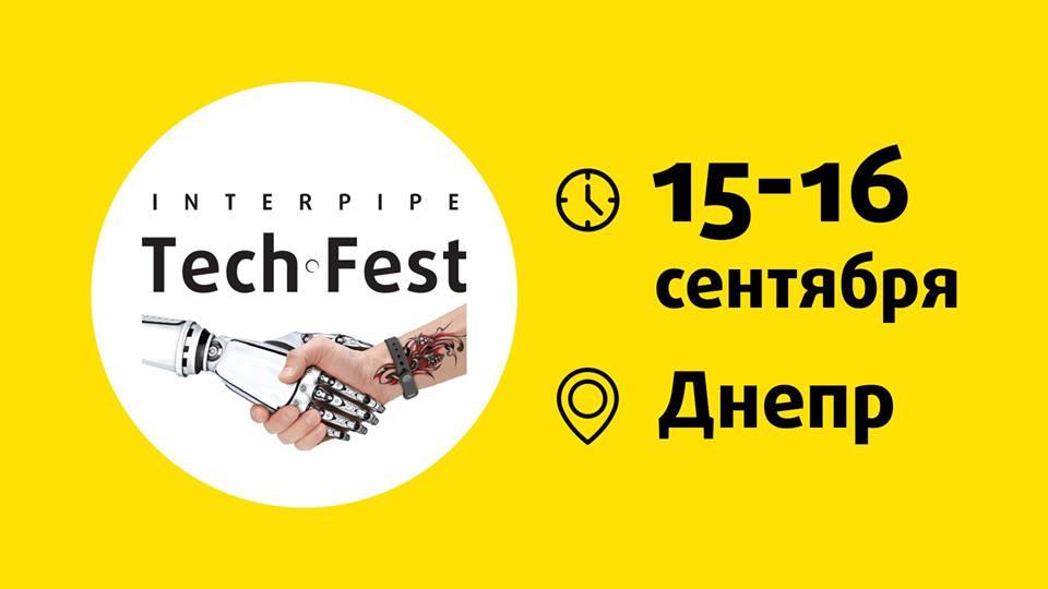 Фестиваль Interpipe TechFest 2018 у Дніпрі 15-16 вересня 2018 року