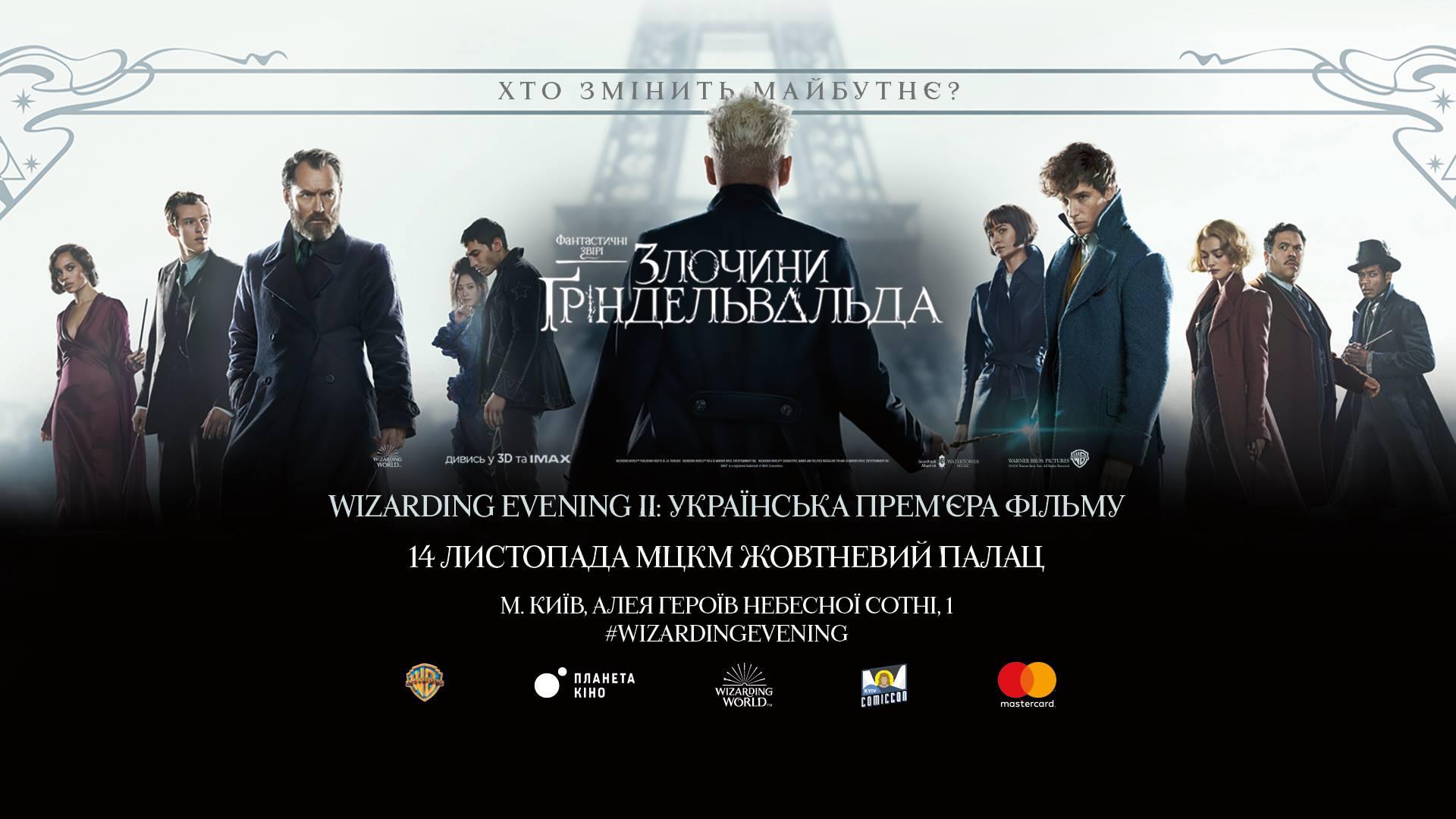 Wizarding Evening II: Українська прем'єра фільму «Фантастичні звірі: Злочини Ґріндельвальда»