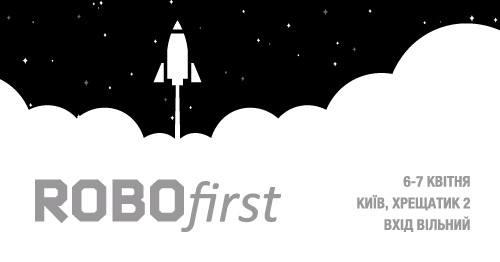 Фестиваль «ROBOfirst – більше ніж роботи», 06-07.04.2019