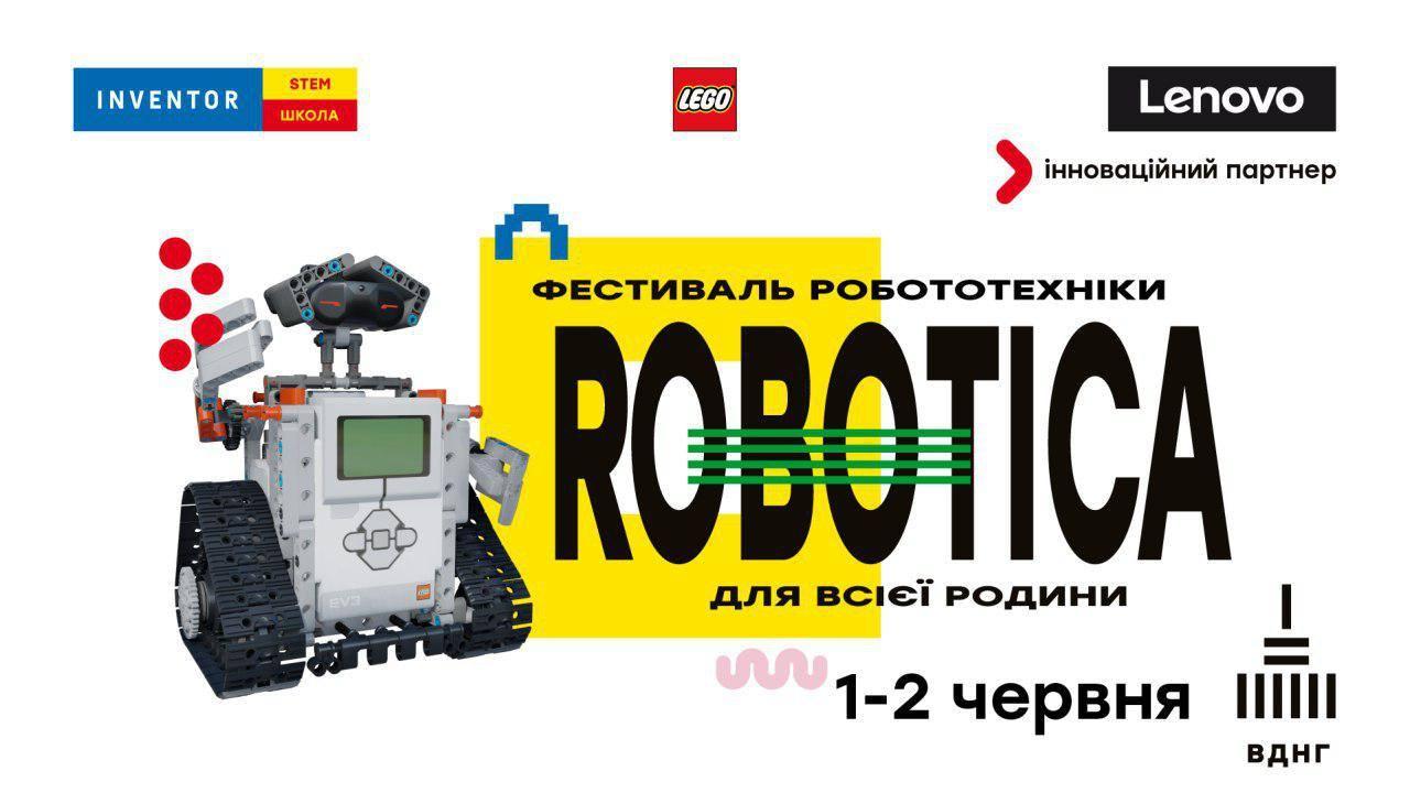 Сімейний STEM-фестиваль Robotica 1-2 червня 2019