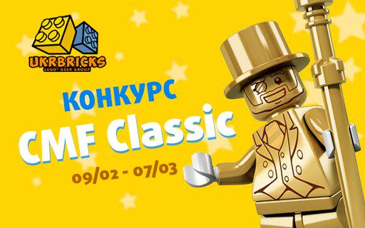 Конкурс – 2021 UkrBricks CMF Classic