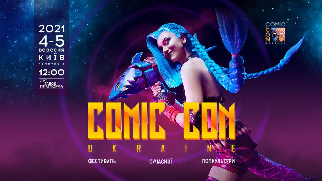 Фестиваль Comic Con Ukraine 2021 4-5 вересня