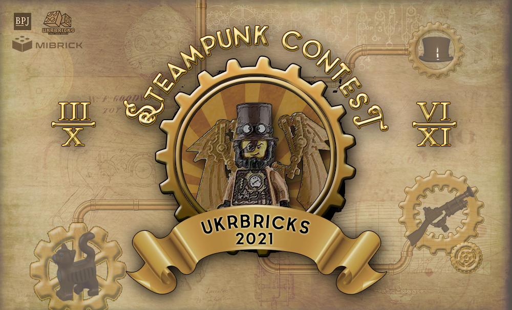 2021 UkrBricks Steampunk Contest – Анонс