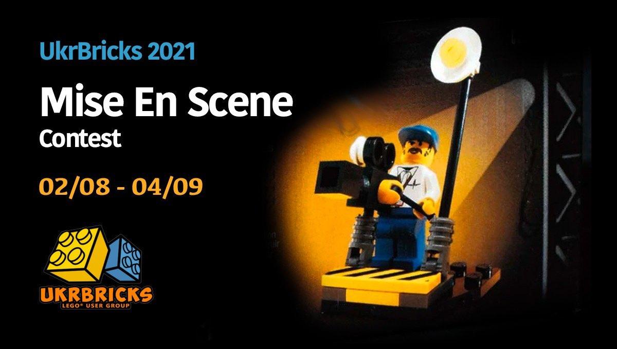 2021 UkrBricks Mise En Scene Contest – Голосування